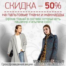 Акция - 50% на пальтовые ткани и жаккарды!