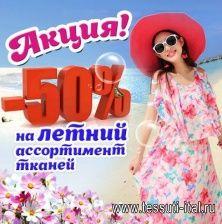 Скидка - 50% на летние ткани
