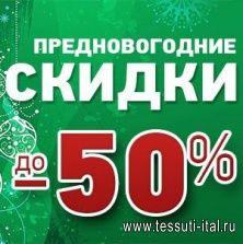 Предновогодняя акция -50%