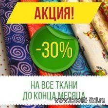 Скидка -30% до конца месяца