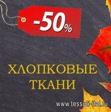 """Акция """"День Знаний"""" скидки на ткани до 50%"""