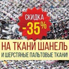 Скидка -35% на шанели и шерстяные пальтовые ткани.