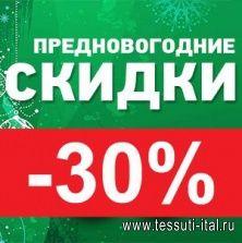 Предновогодние скидки -30%